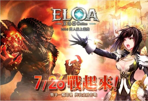《ELOA艾洛亞Online》26日全面公測