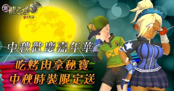 《新龍之谷Online》中秋任務送時裝