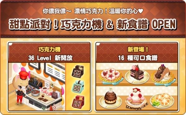 《喵喵烘焙坊》巧克力機 & 新食譜