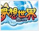 夢想世界 Online