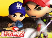 全民打棒球2 Online