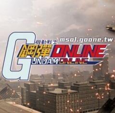 機動戰士鋼彈Online