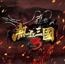 熱血三國3 Web(華義)